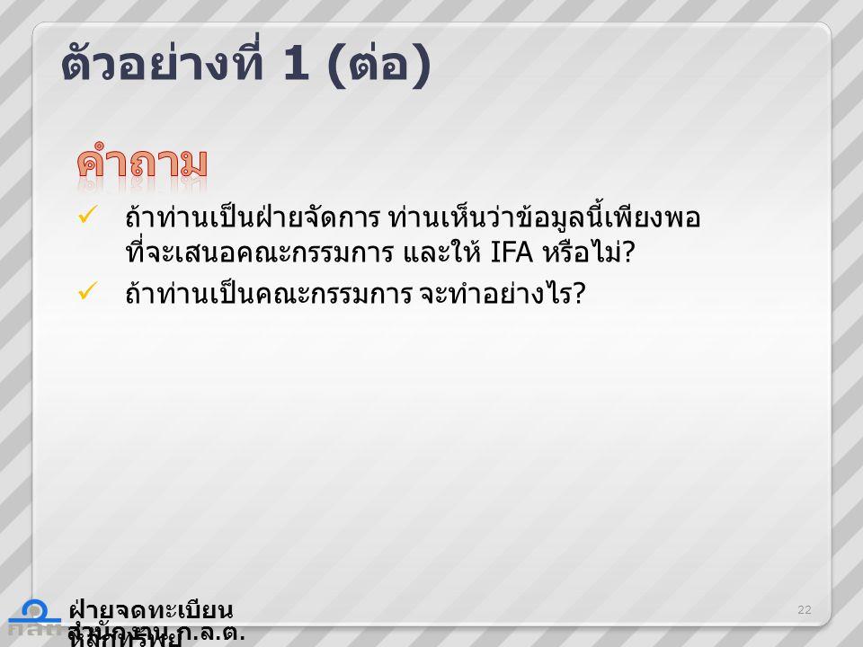 ตัวอย่างที่ 1 (ต่อ) คำถาม