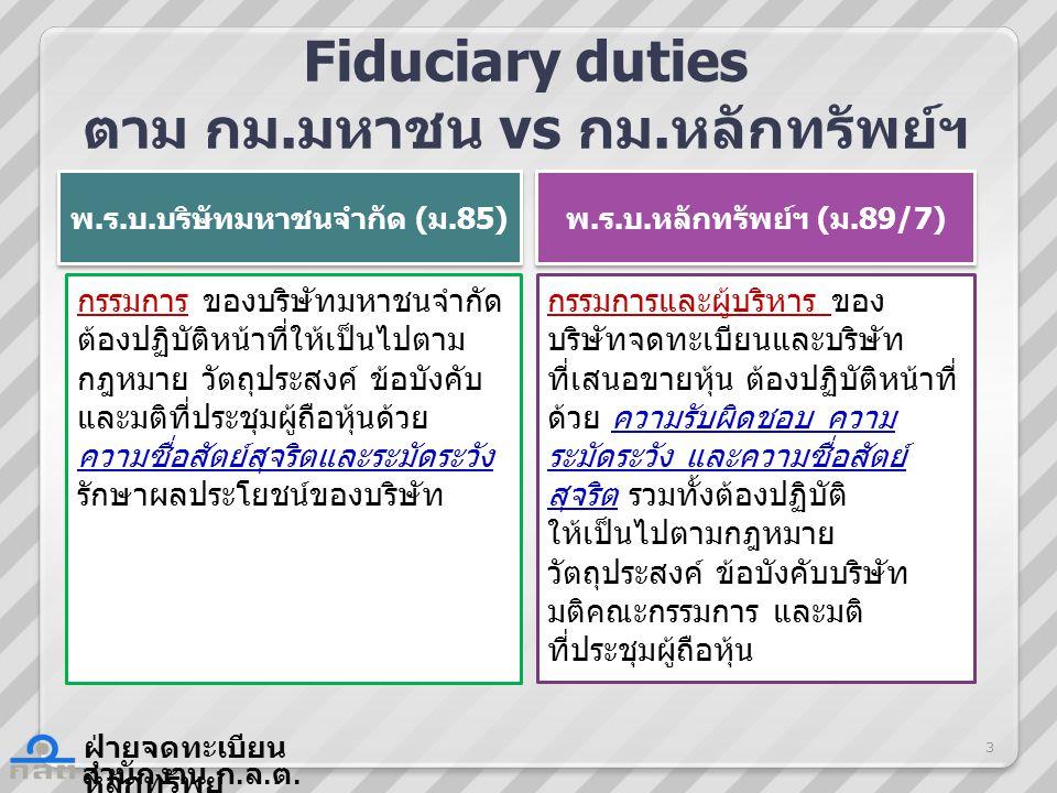 Fiduciary duties ตาม กม.มหาชน vs กม.หลักทรัพย์ฯ