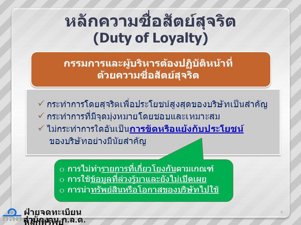 หลักความซื่อสัตย์สุจริต (Duty of Loyalty)
