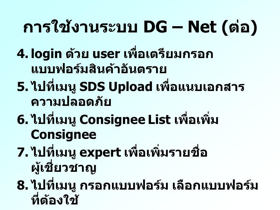 การใช้งานระบบ DG – Net (ต่อ)