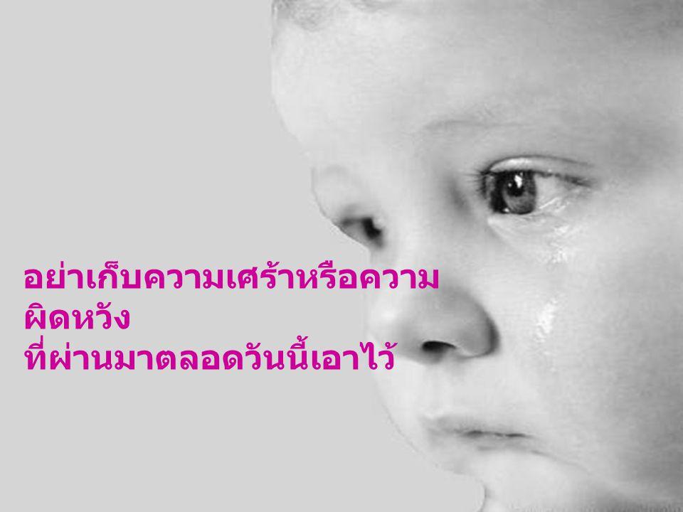 อย่าเก็บความเศร้าหรือความผิดหวัง