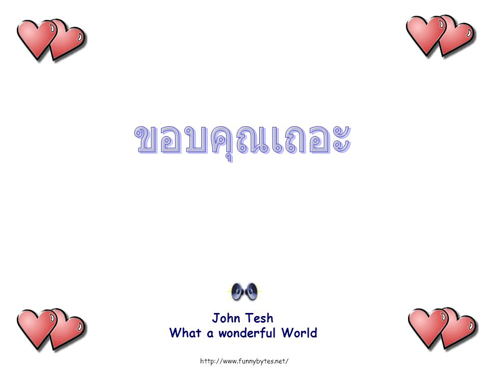 ขอบคุณเถอะ John Tesh What a wonderful World