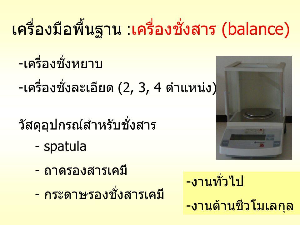 เครื่องมือพื้นฐาน :เครื่องชั่งสาร (balance)