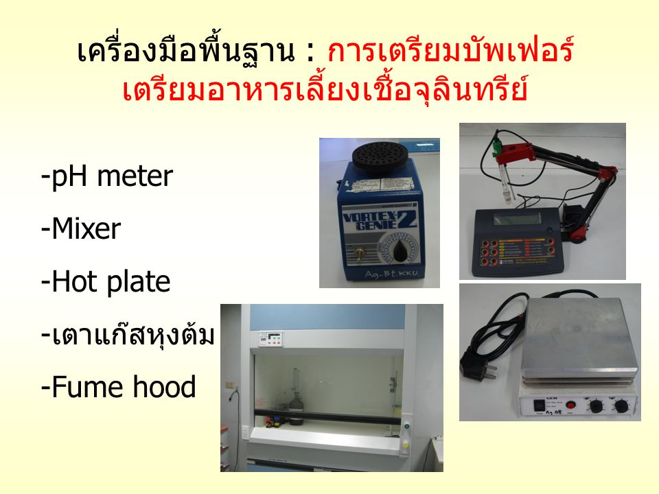 เครื่องมือพื้นฐาน : การเตรียมบัพเฟอร์ เตรียมอาหารเลี้ยงเชื้อจุลินทรีย์