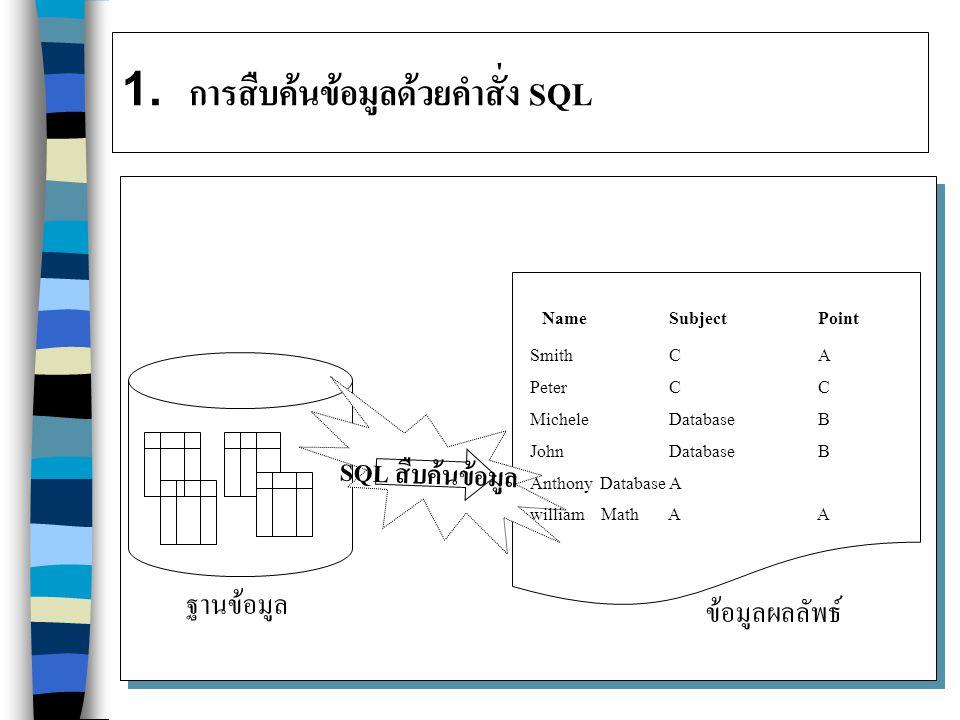 1. การสืบค้นข้อมูลด้วยคำสั่ง SQL