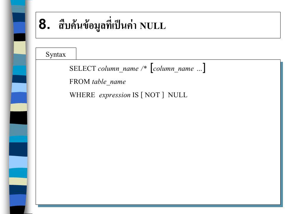 8. สืบค้นข้อมูลที่เป็นค่า NULL