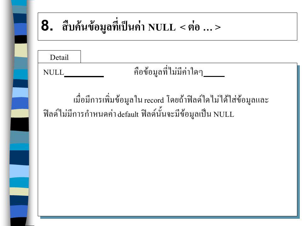 8. สืบค้นข้อมูลที่เป็นค่า NULL < ต่อ … >