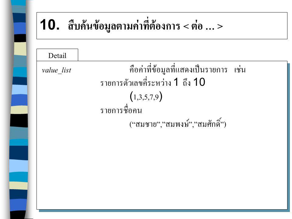 10. สืบค้นข้อมูลตามค่าที่ต้องการ < ต่อ … >