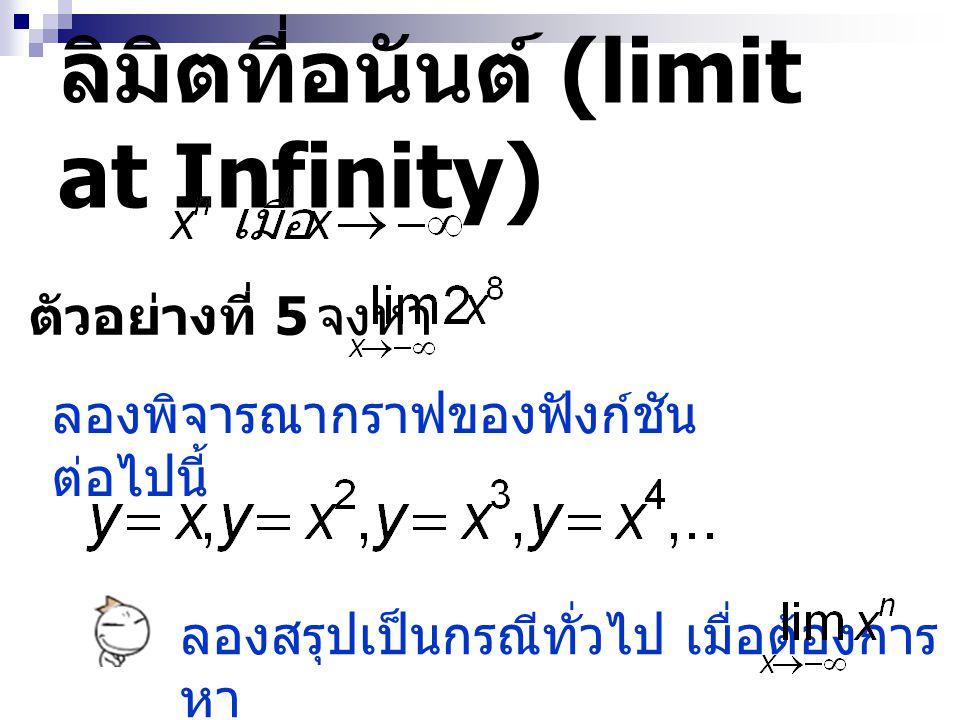 ลิมิตที่อนันต์ (limit at Infinity)