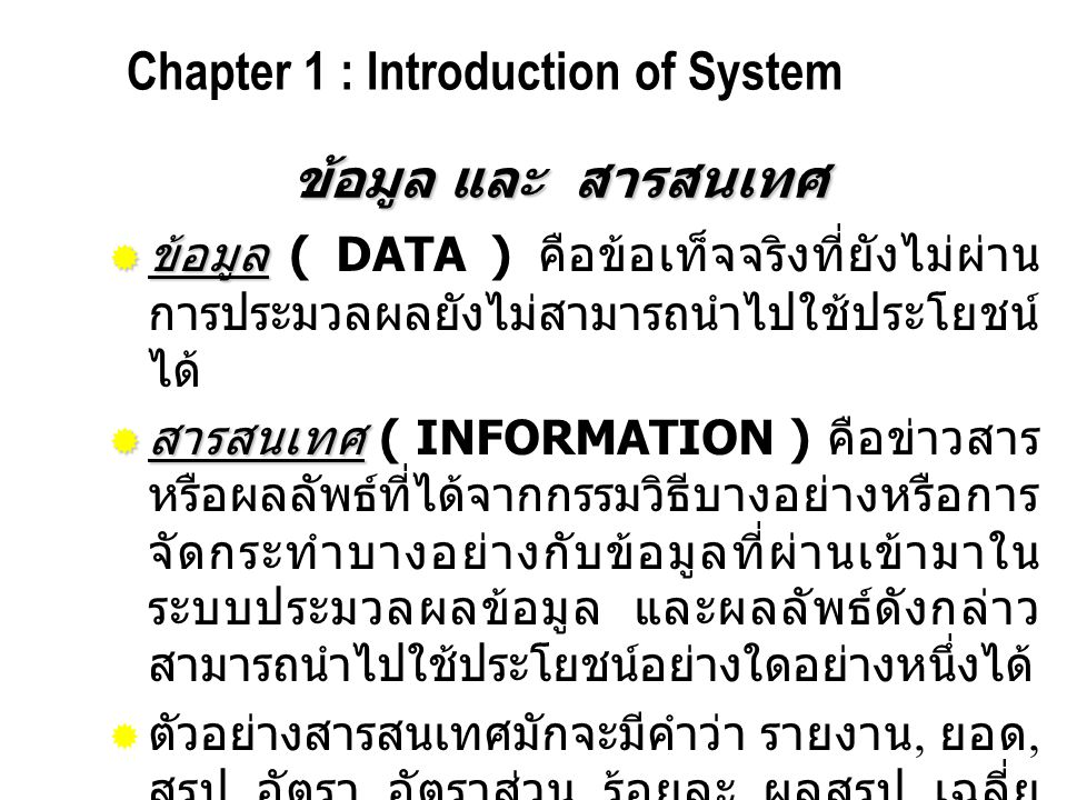 Chapter 1 : Introduction of System ข้อมูล และ สารสนเทศ