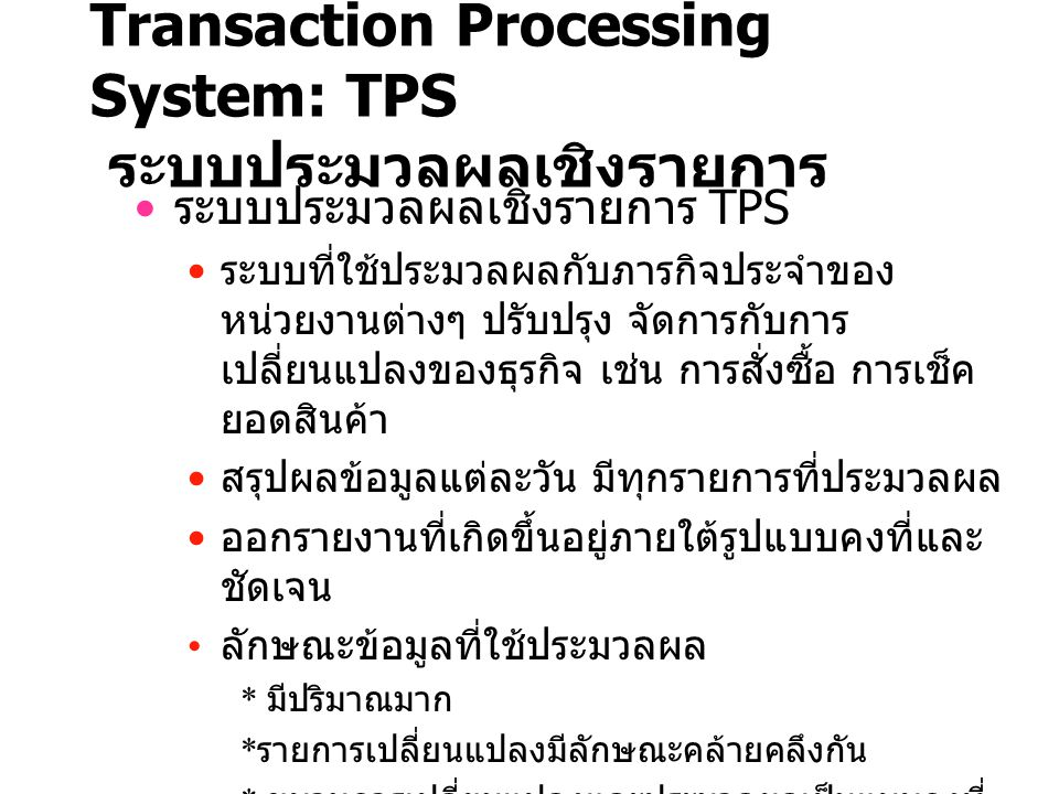 Transaction Processing System: TPS ระบบประมวลผลเชิงรายการ