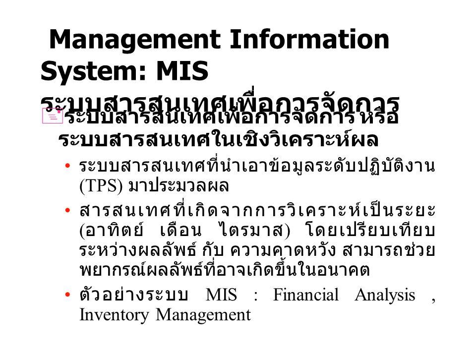 Management Information System: MIS ระบบสารสนเทศเพื่อการจัดการ