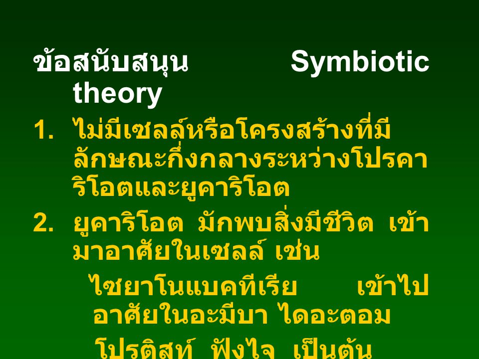 ข้อสนับสนุน Symbiotic theory