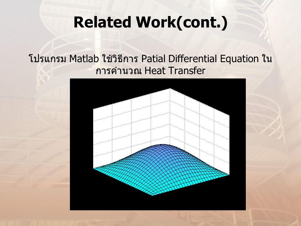 Related Work(cont.) โปรแกรม Matlab ใช้วิธีการ Patial Differential Equation ในการคำนวณ Heat Transfer