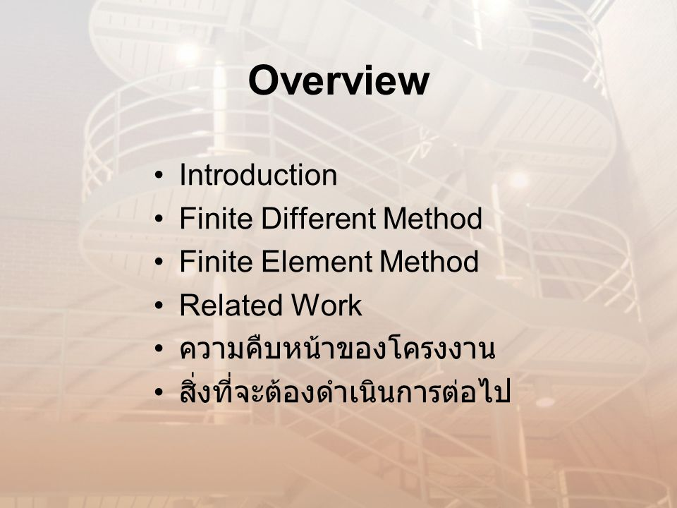 Overview Introduction Finite Different Method Finite Element Method