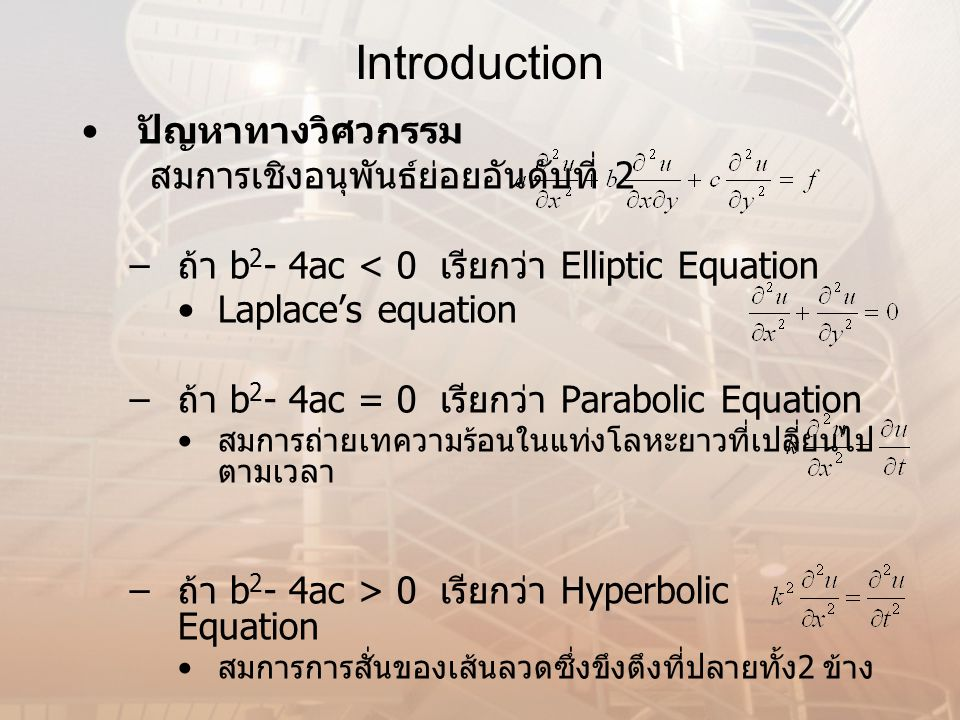 Introduction ปัญหาทางวิศวกรรม สมการเชิงอนุพันธ์ย่อยอันดับที่ 2