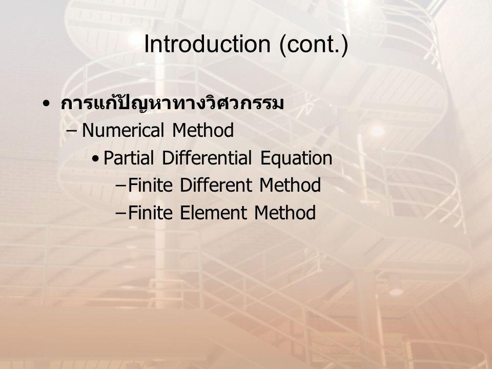 Introduction (cont.) การแก้ปัญหาทางวิศวกรรม Numerical Method