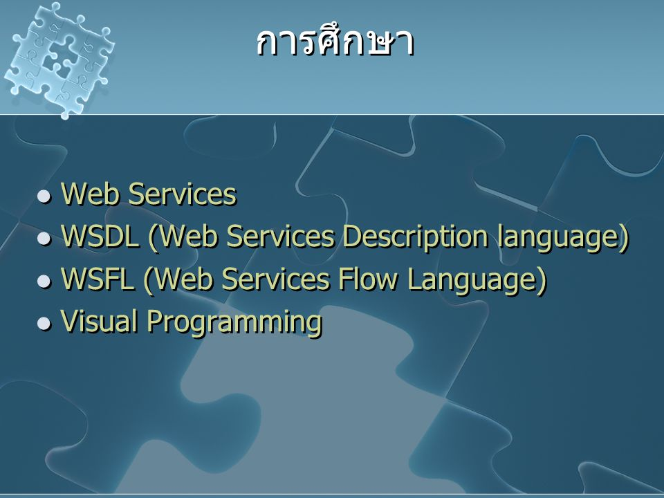 การศึกษา Web Services WSDL (Web Services Description language)
