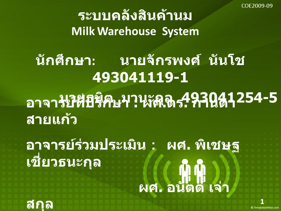 ระบบคลังสินค้านม Milk Warehouse System