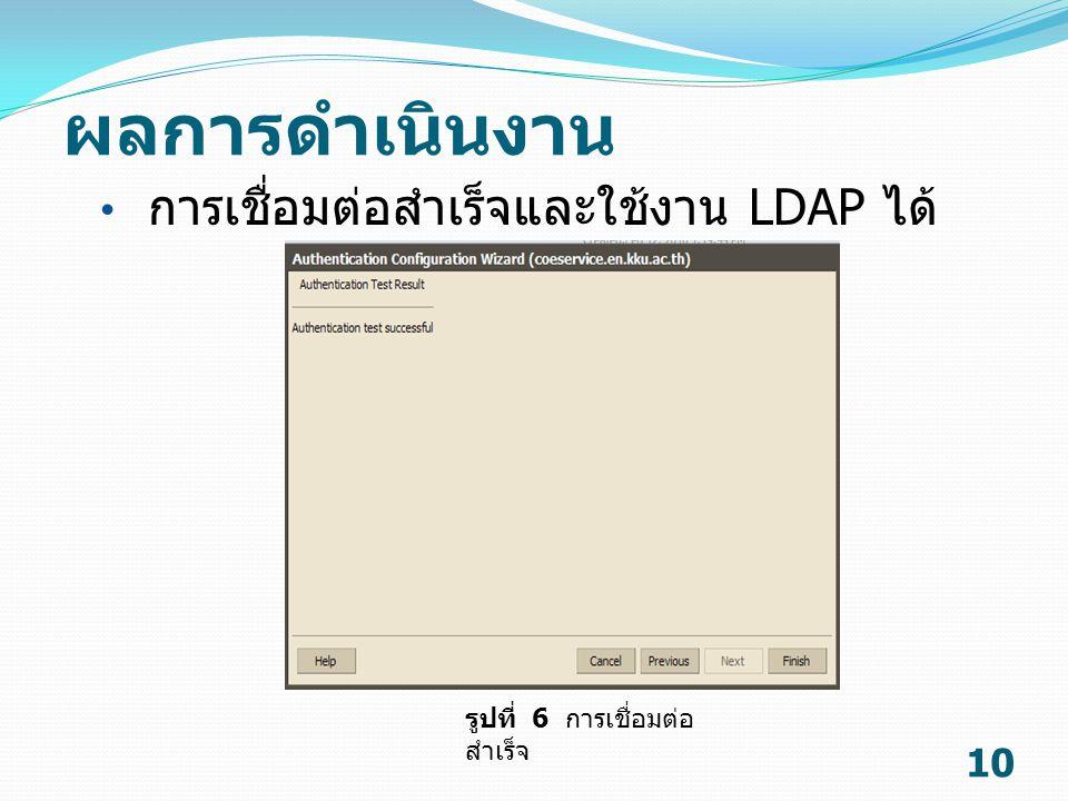 ผลการดำเนินงาน การเชื่อมต่อสำเร็จและใช้งาน LDAP ได้