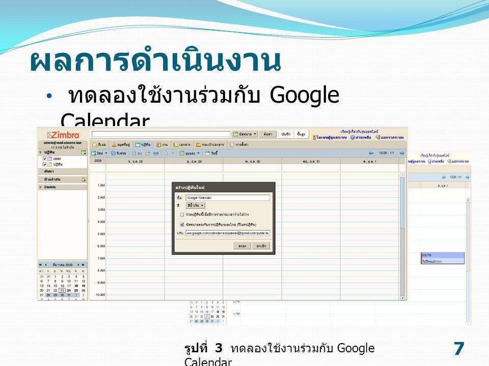 ผลการดำเนินงาน ทดลองใช้งานร่วมกับ Google Calendar