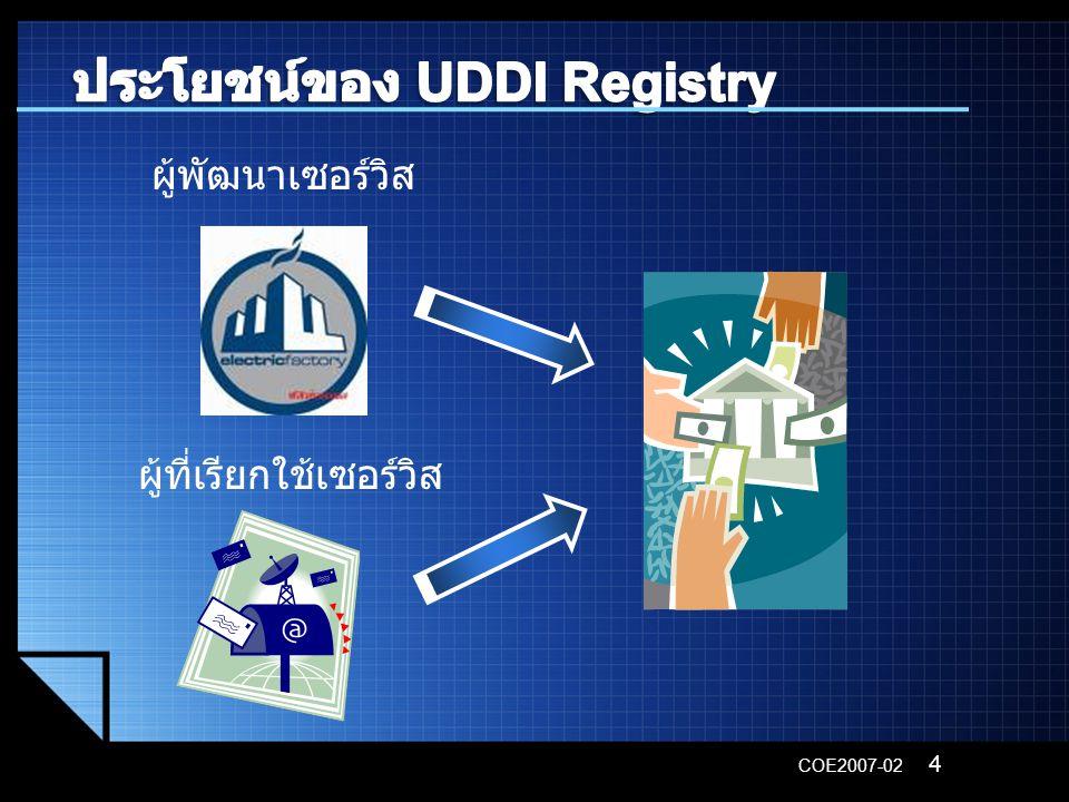 ประโยชน์ของ UDDI Registry
