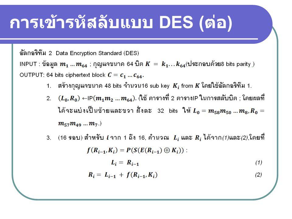 การเข้ารหัสลับแบบ DES (ต่อ)