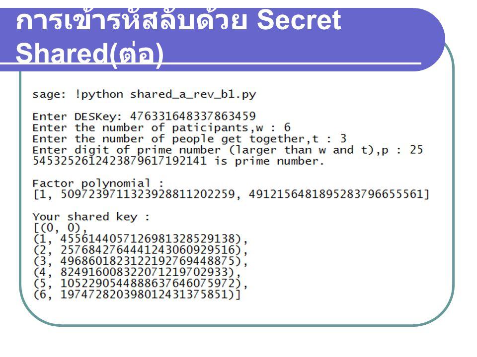 การเข้ารหัสลับด้วย Secret Shared(ต่อ)