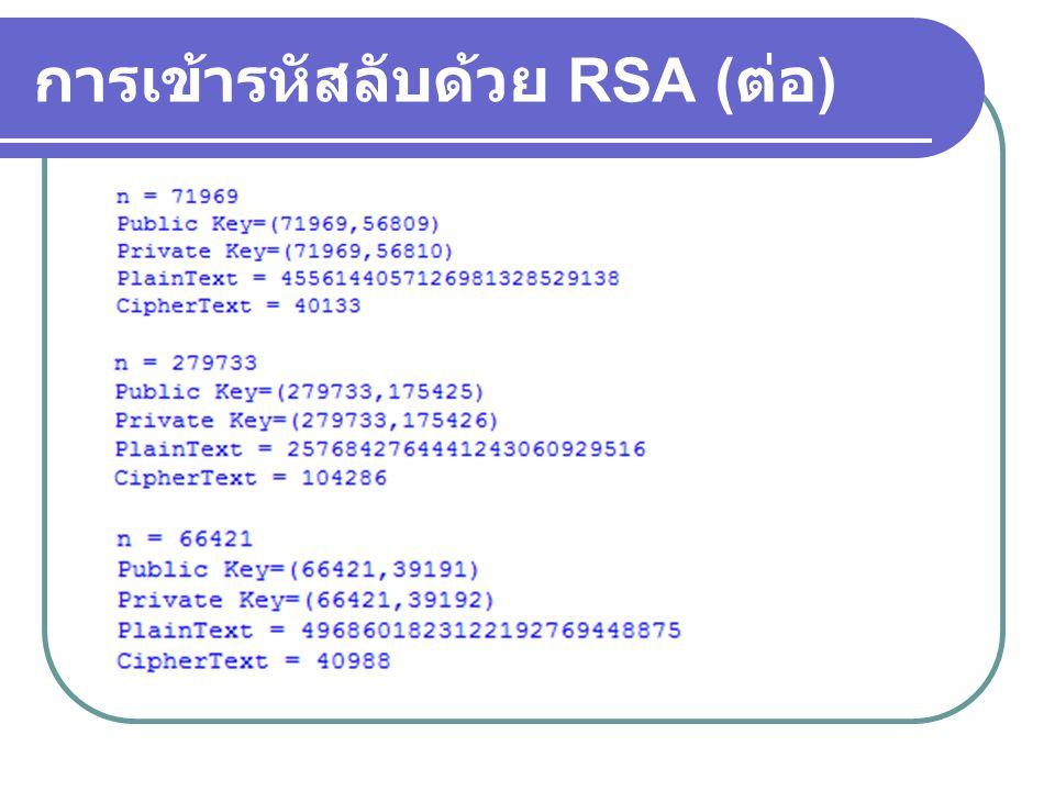 การเข้ารหัสลับด้วย RSA (ต่อ)