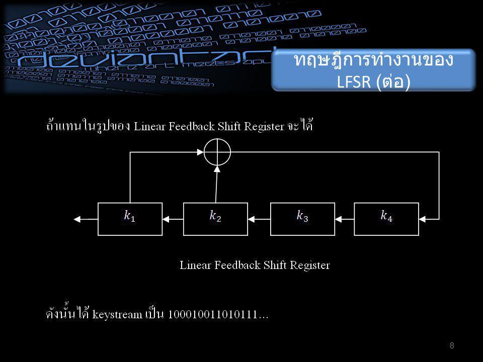 ทฤษฎีการทำงานของ LFSR (ต่อ)