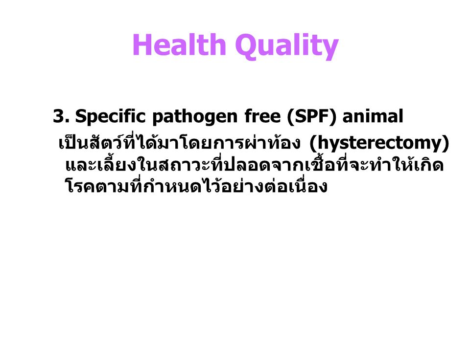 Health Quality 3. Specific pathogen free (SPF) animal