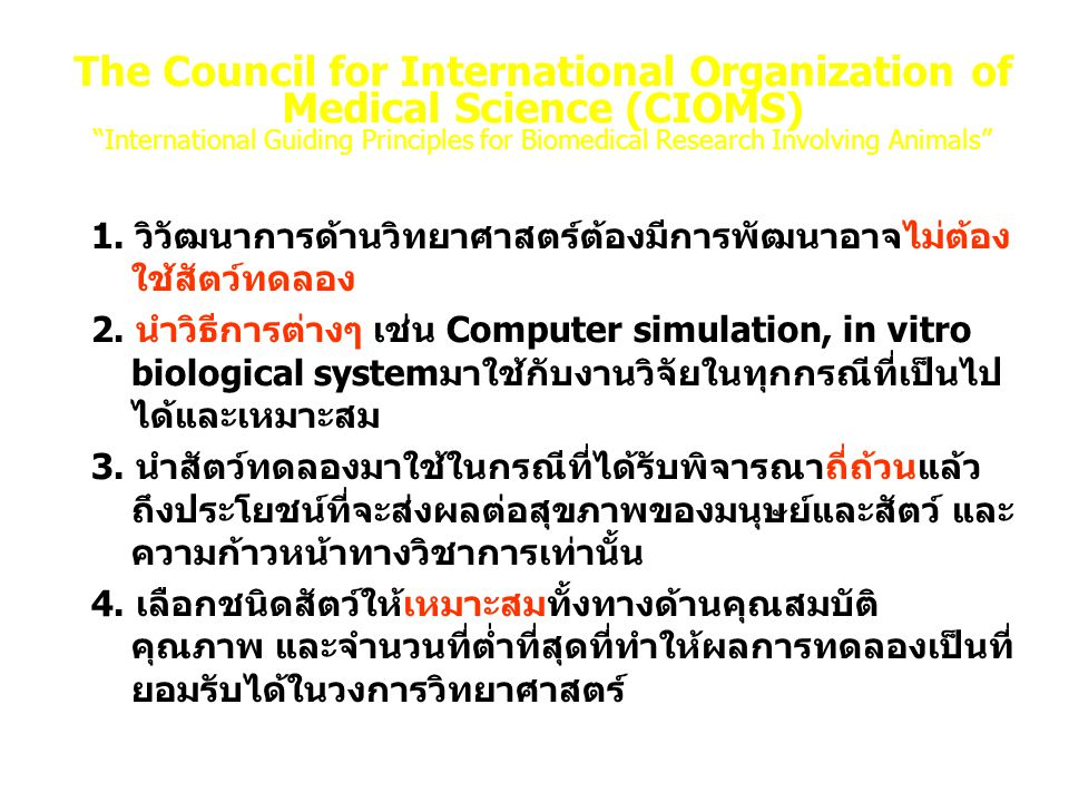 The Council for International Organization of Medical Science (CIOMS) International Guiding Principles for Biomedical Research Involving Animals