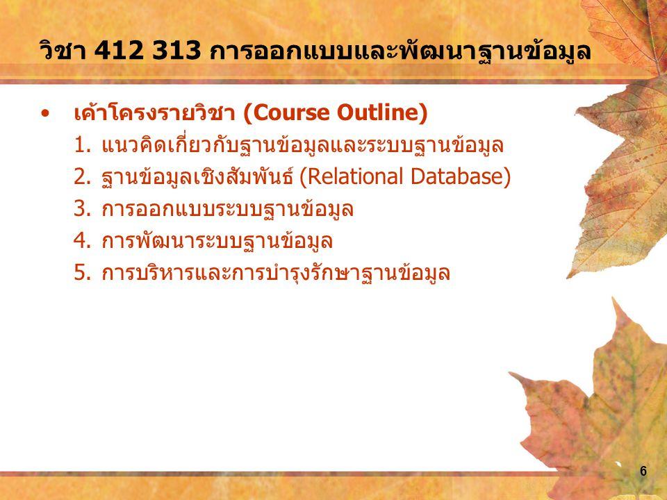 วิชา 412 313 การออกแบบและพัฒนาฐานข้อมูล