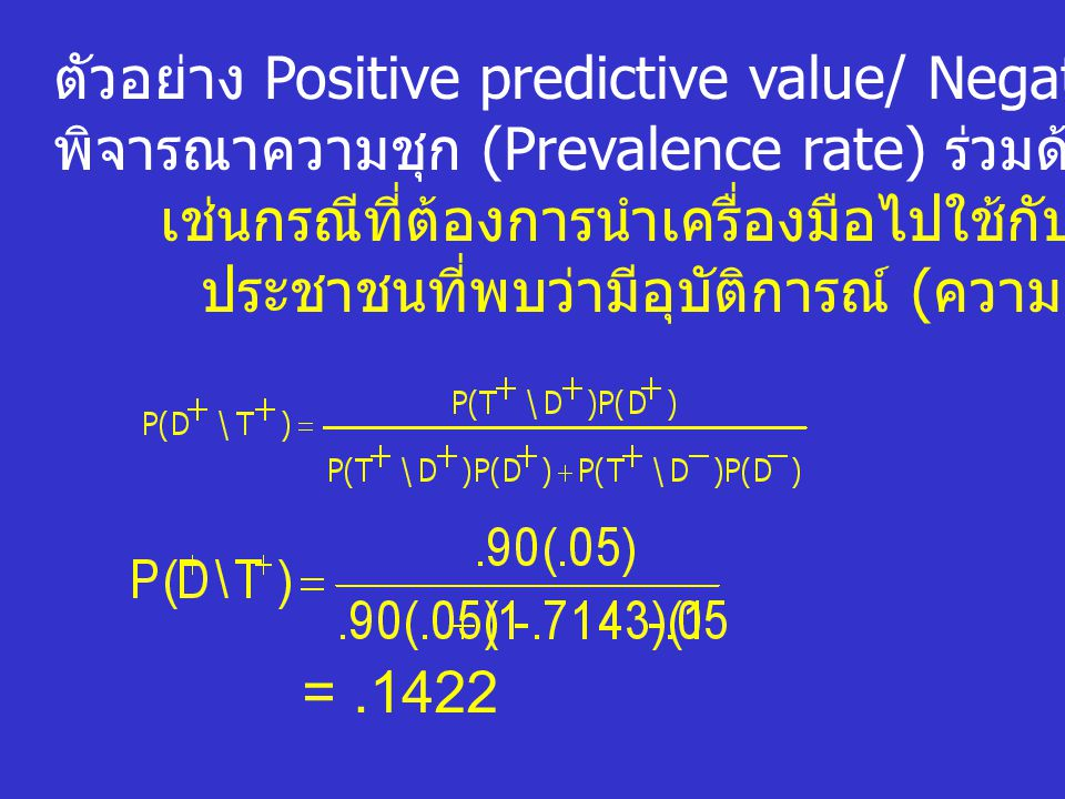 ตัวอย่าง Positive predictive value/ Negative predictive value