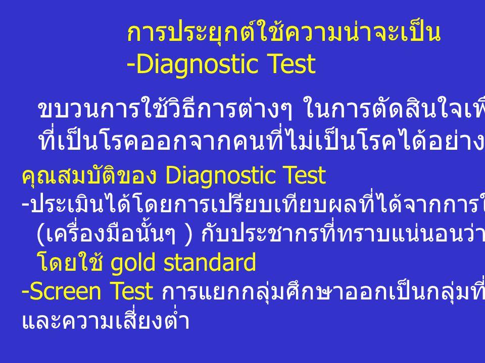 การประยุกต์ใช้ความน่าจะเป็น -Diagnostic Test