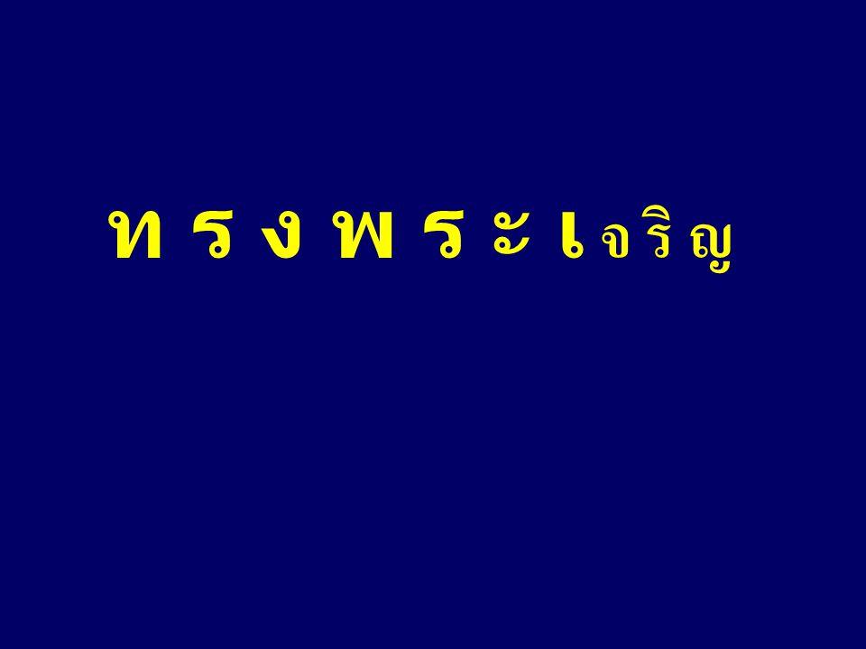 ท ร ง พ ร ะ เ จ ริ ญ