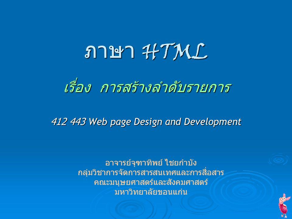 เรื่อง การสร้างลำดับรายการ 412 443 Web page Design and Development