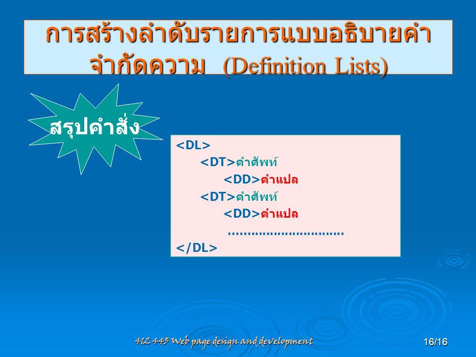 การสร้างลำดับรายการแบบอธิบายคำจำกัดความ (Definition Lists)