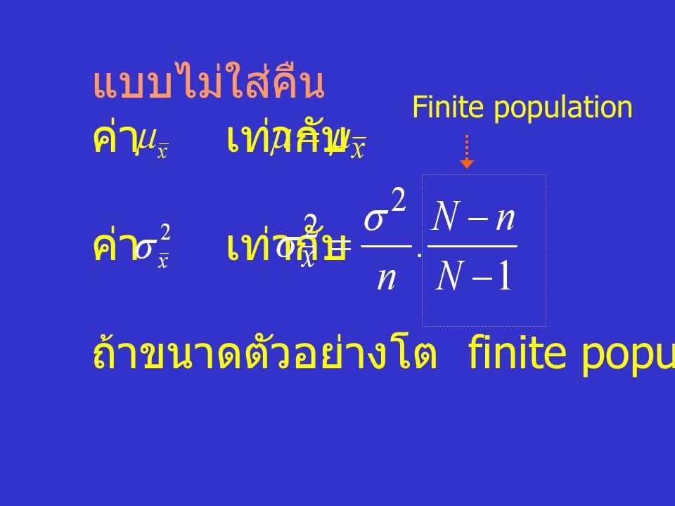 ถ้าขนาดตัวอย่างโต finite population ~ 1