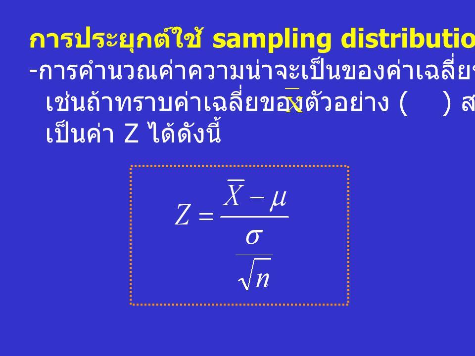 การประยุกต์ใช้ sampling distribution