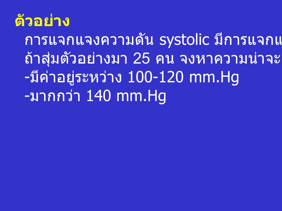 ตัวอย่าง การแจกแจงความดัน systolic มีการแจกแจง N~(120,400) ถ้าสุ่มตัวอย่างมา 25 คน จงหาความน่าจะเป็นที่ systolic.
