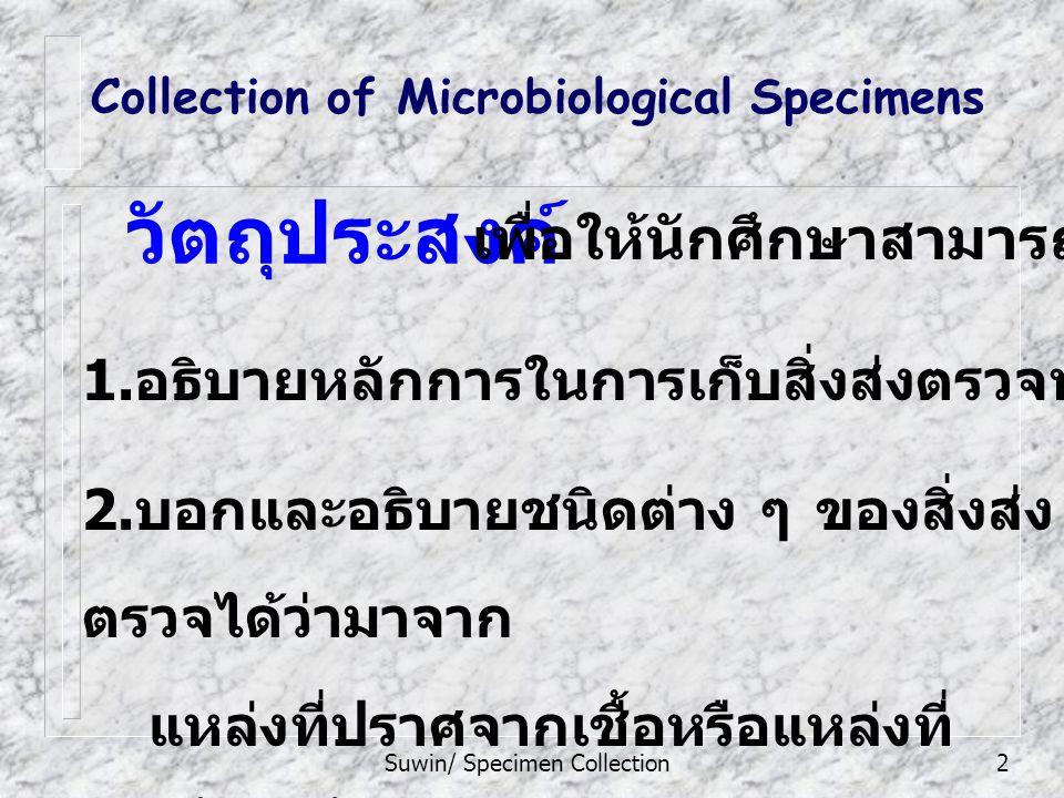 Suwin/ Specimen Collection
