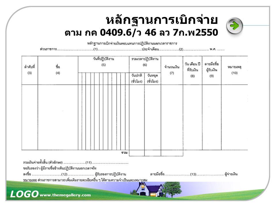 หลักฐานการเบิกจ่าย ตาม กค 0409.6/ว 46 ลว 7ก.พ2550