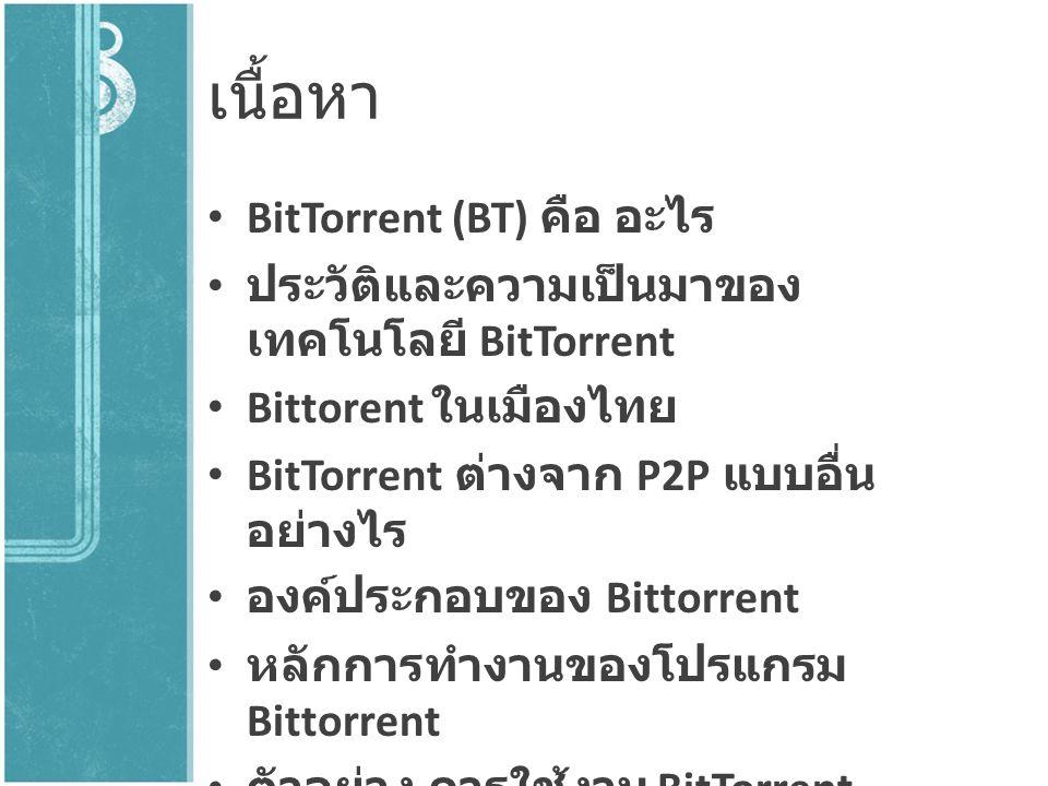 เนื้อหา BitTorrent (BT) คือ อะไร