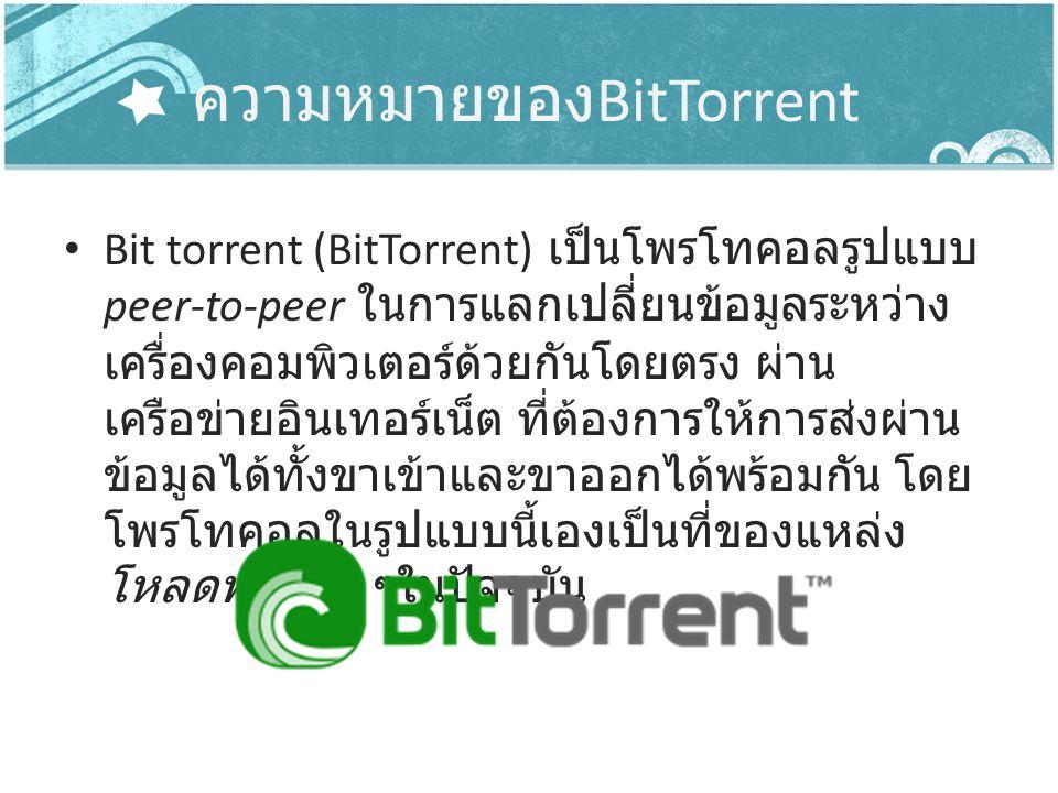 ความหมายของBitTorrent