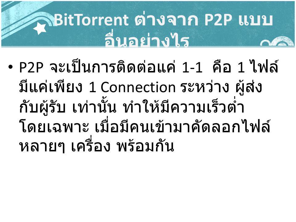 BitTorrent ต่างจาก P2P แบบอื่นอย่างไร