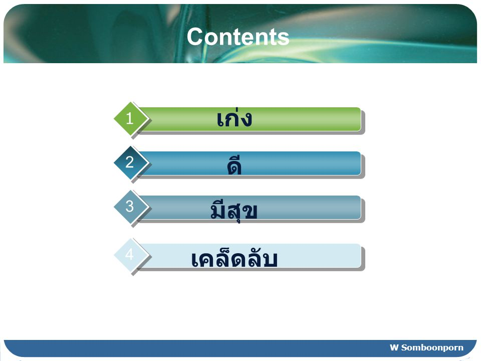 Contents เก่ง 1 ดี 2 มีสุข 3 เคล็ดลับ 4 W Somboonporn