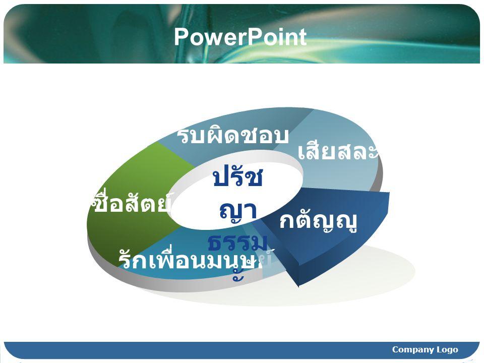 ปรัชญาธรรมะ PowerPoint รับผิดชอบ เสียสละ ซื่อสัตย์ กตัญญู