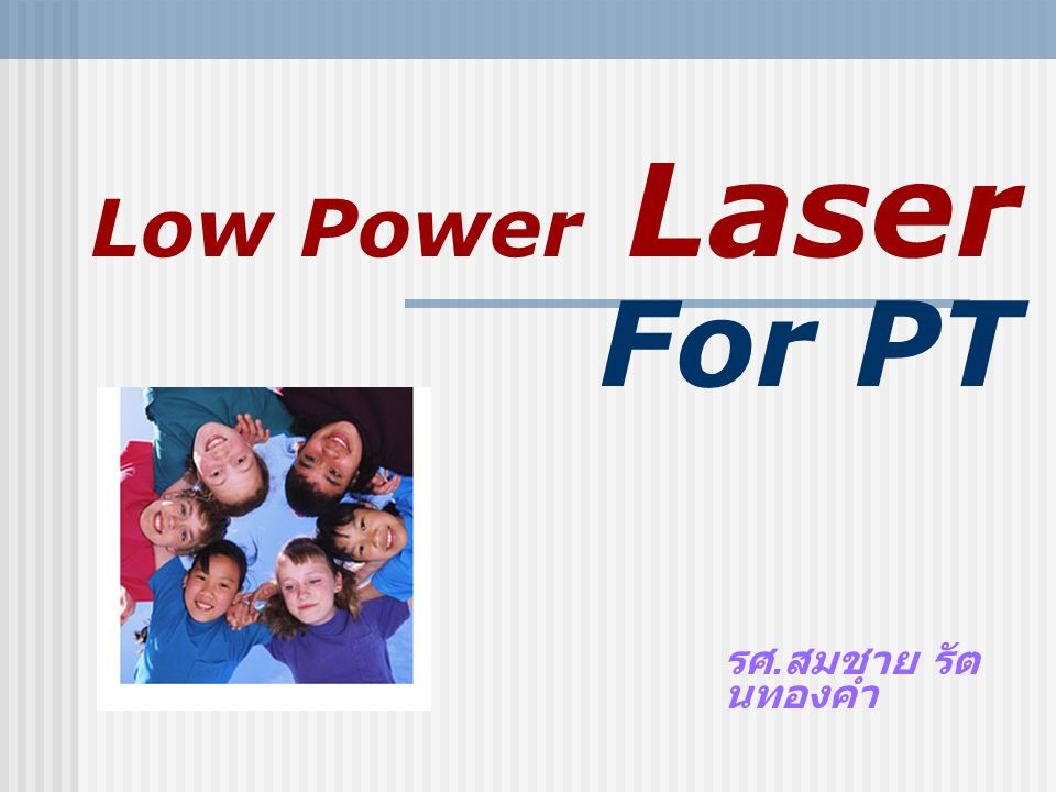 Low Power Laser For PT รศ.สมชาย รัตนทองคำ