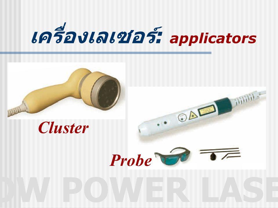 เครื่องเลเซอร์: applicators